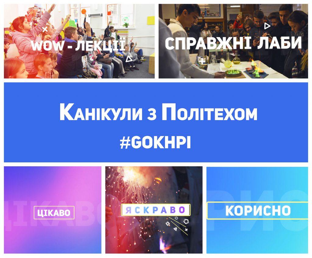 Новости Харькова: В Харькове школьники смогут стать «студентами на один день»