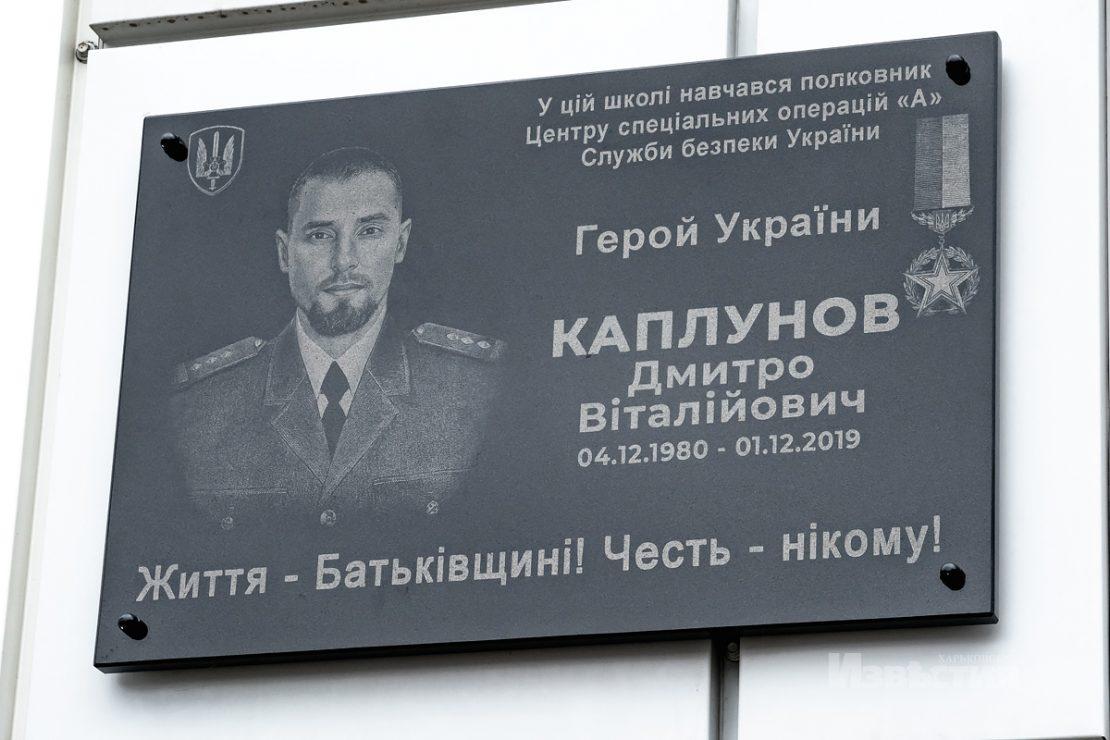Новости Харькова: В Харькове почтили память Героя