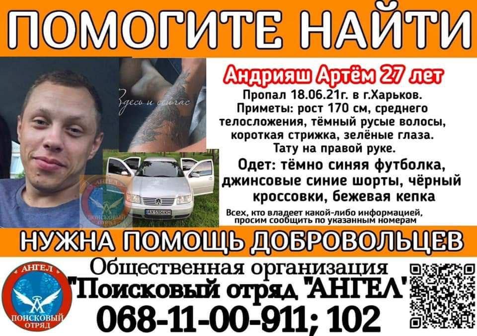 В Харькове ведутся поиски молодого человека с приметным тату