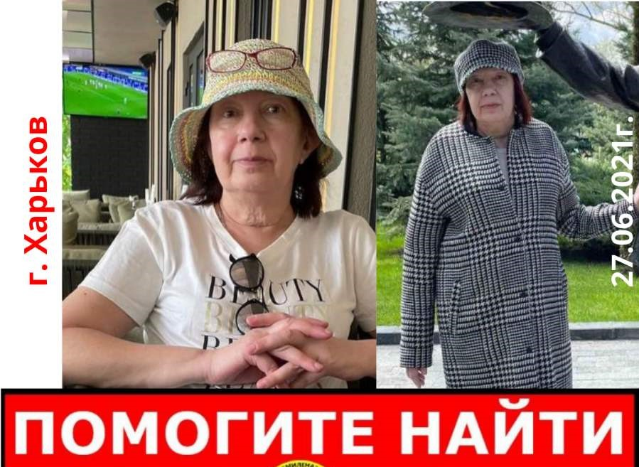 Пропала пенсионерка с особыми приметами. Новости Харькова