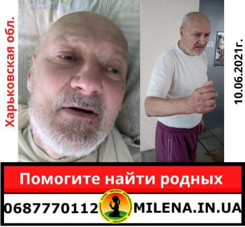 В Харькове разыскивают родных пенсионера. Новости Харькова