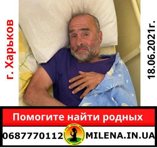 В Харькове нашли неизвестного мужчину. Новости Харькова