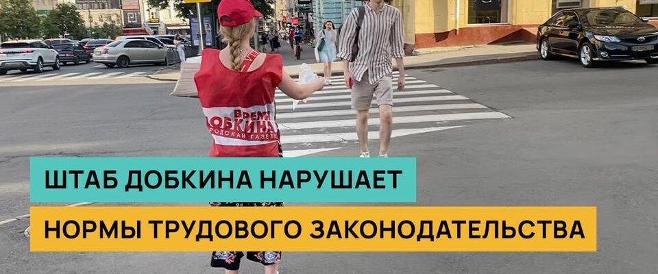 Штаб Добкина не оформляет промоутеров. Новости Харькова