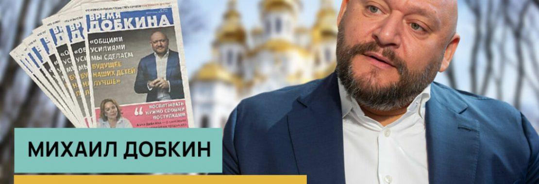 Новости Харькова: Михаил Добкин предал церковь