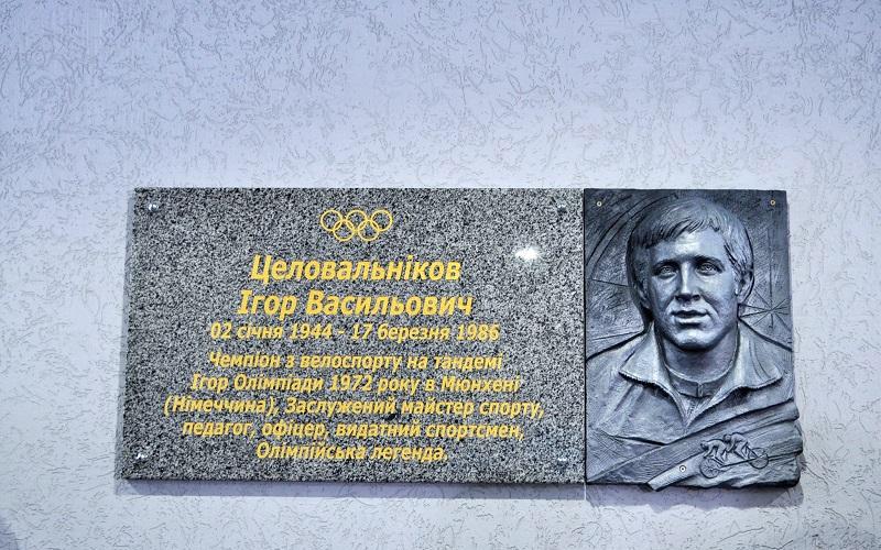 Новости Харькова: В память об Олимпийской легенде