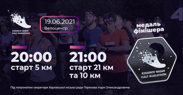 Состоится ночной полумарафон. Новости Харькова