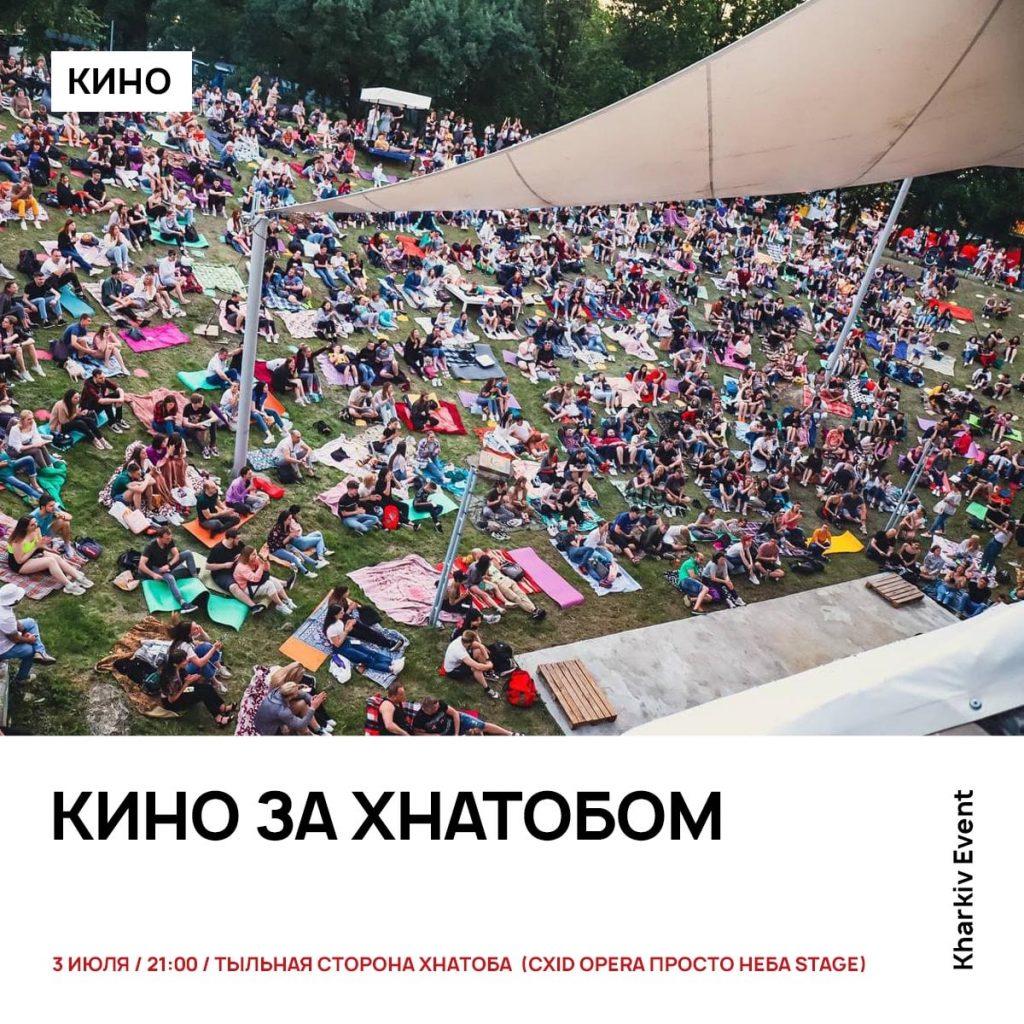 В Харькове покажут кино под звездами. Новости Харькова