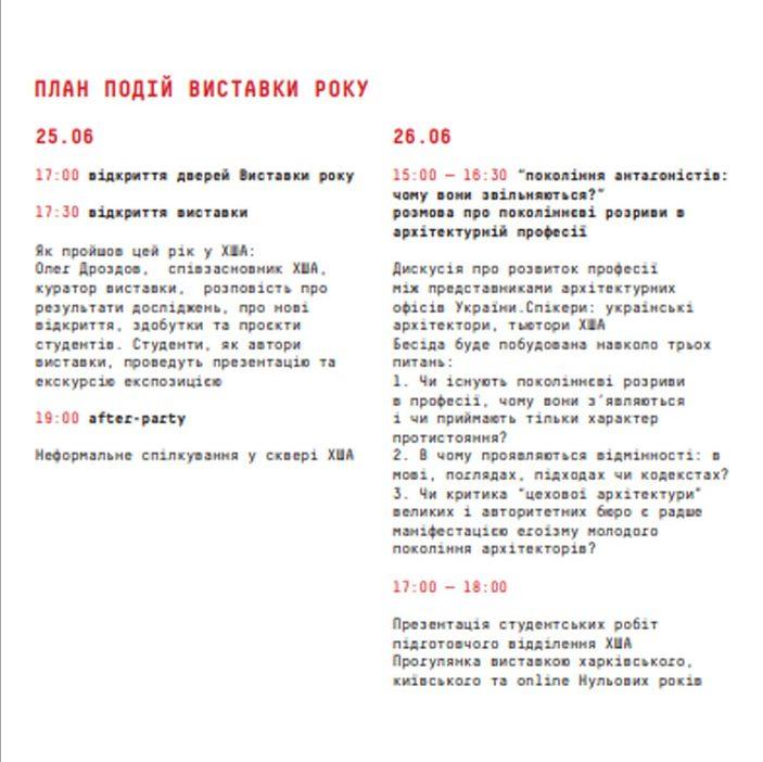 ХША организует Выставку года. Новости Харькова