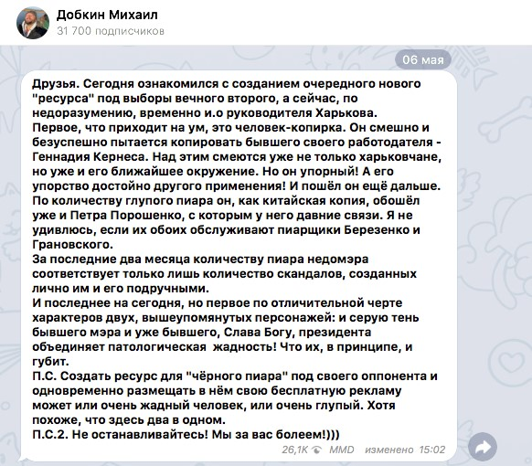 Журналисты подали в суд на Добкина. Новости Харькова