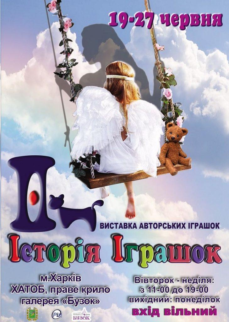 В Харькове проходят две выставки. Новости Харькова