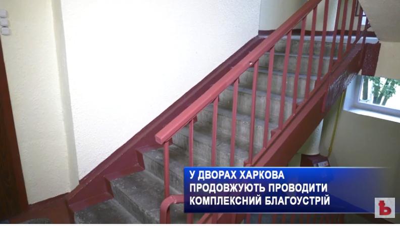 В Харькове - комплексное благоустройство. Новости Харькова