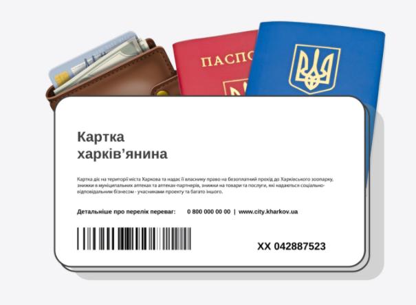 """Проект """"Карточка Харьковчанина"""" поддержал бизнес. Новости Харькова"""