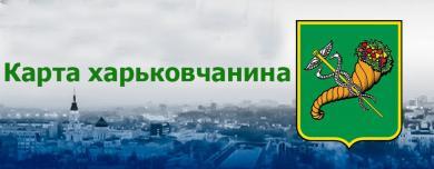 Карточка харьковчанина: подробности. Новости Харькова