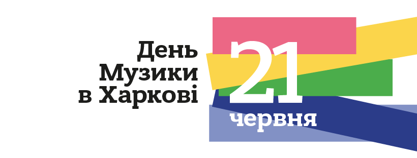 День музыки возвращается на улицы города. Новости Харькова