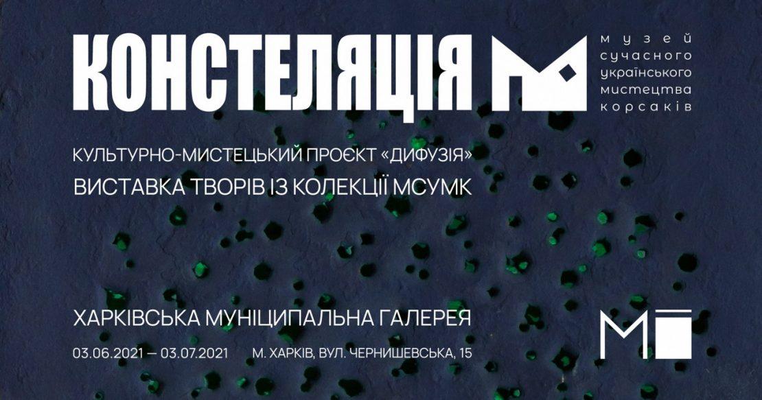 Новости Харькова: В харьковской галерее состоится выставка произведений современного искусства