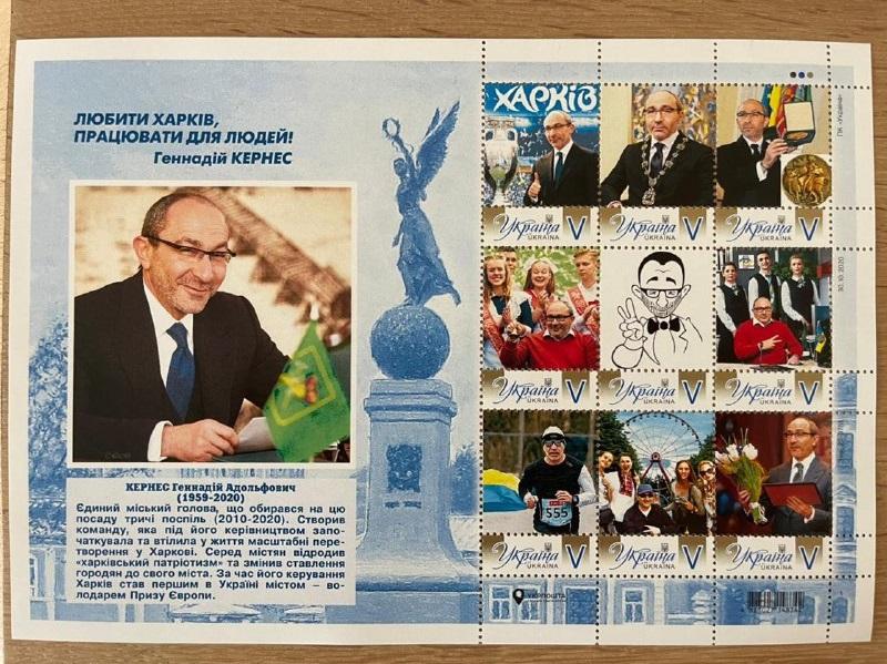 В Харькове выпустили марку с Геннадием Кернесом. Новости Харькова