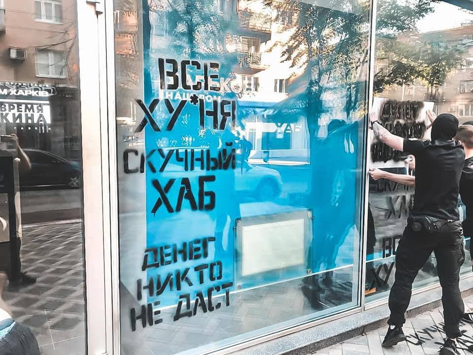 Хаб Добкина разрисовали националисты. Новости Харькова