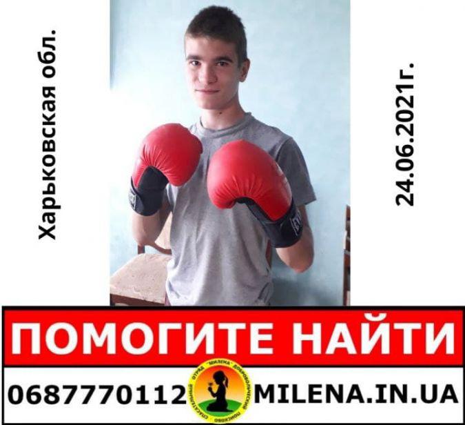 На Харьковщине разыскивают 17-летнего парня. Новости Харькова