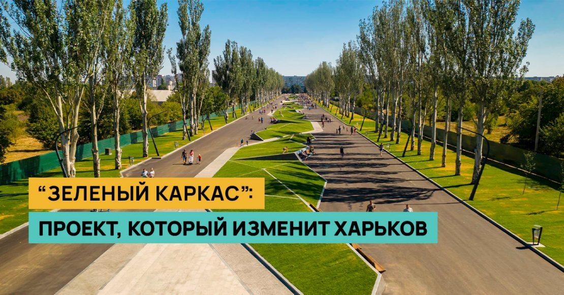Зеленый каркас объединит парковые зоны. Новости Харькова