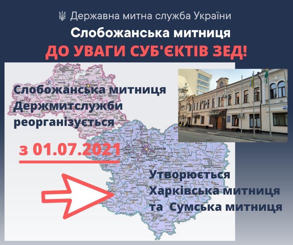Слобожанская таможня реорганизуется. Новости Харькова