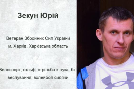 Новости Харьков: Харьковский ветеран поедет на соревнования в США