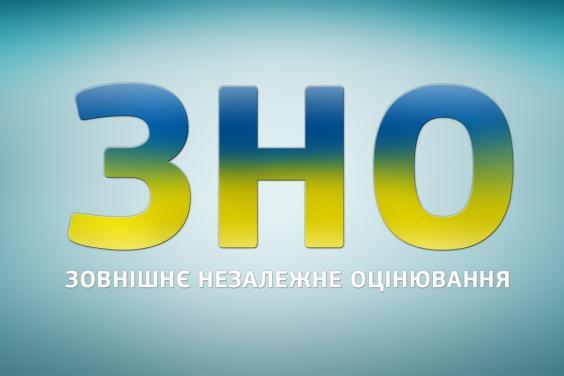 Выпускники набрали 200 баллов на ВНО. Новости Харькова