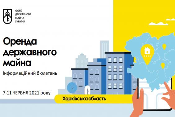 Новости Харькова: Для арендаторов подготовили бюллетень
