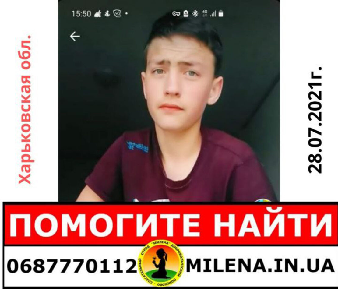 Помогите найти: На Харьковщине пропал подросток со шрамом