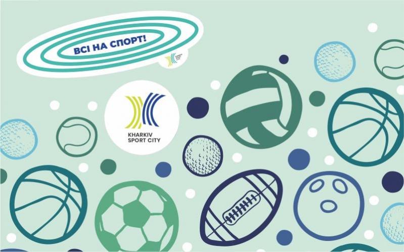 Новости Харькова: расписание спортивных событий на выходные