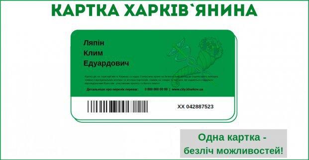 Новости Харькова: «Карточка харьковчанина» будет в мобильном приложении