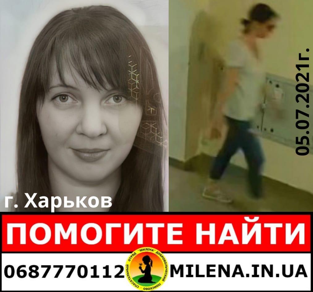 Помогите найти: В Харькове разыскивают молодую женщину