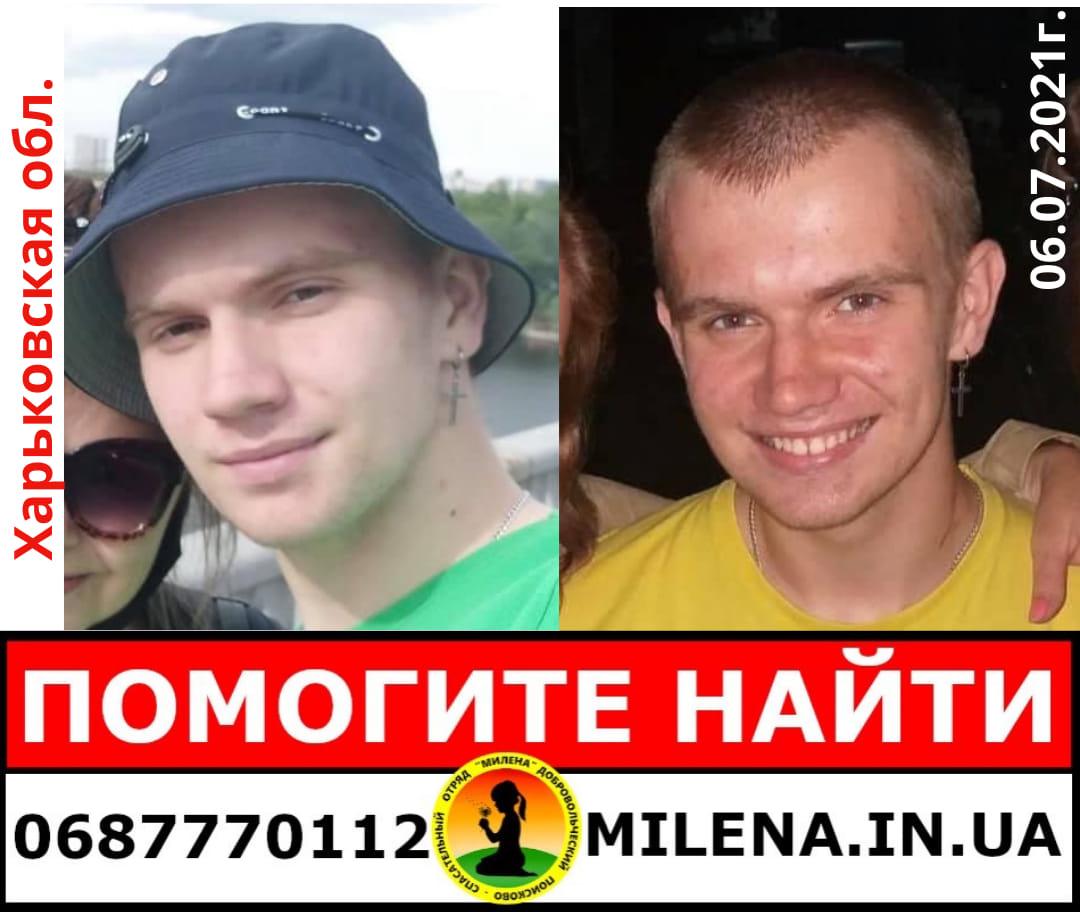 Помогите найти: На Харьковщине разыскивают подростка