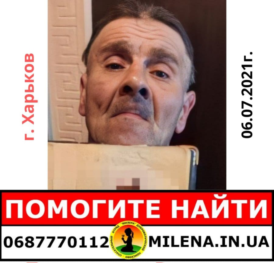 Помогите найти: В Харькове пропал мужчина с увечьем