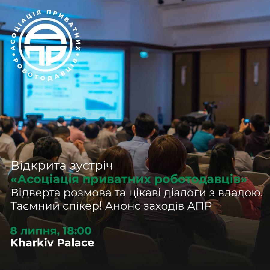 Новости Харькова: В Kharkiv Palace приглашают предпринимателей