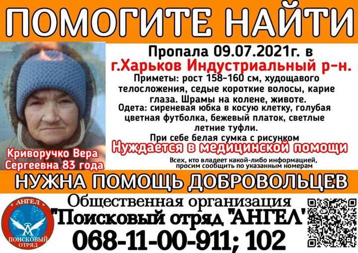 Новости Харькова: пропала женщина