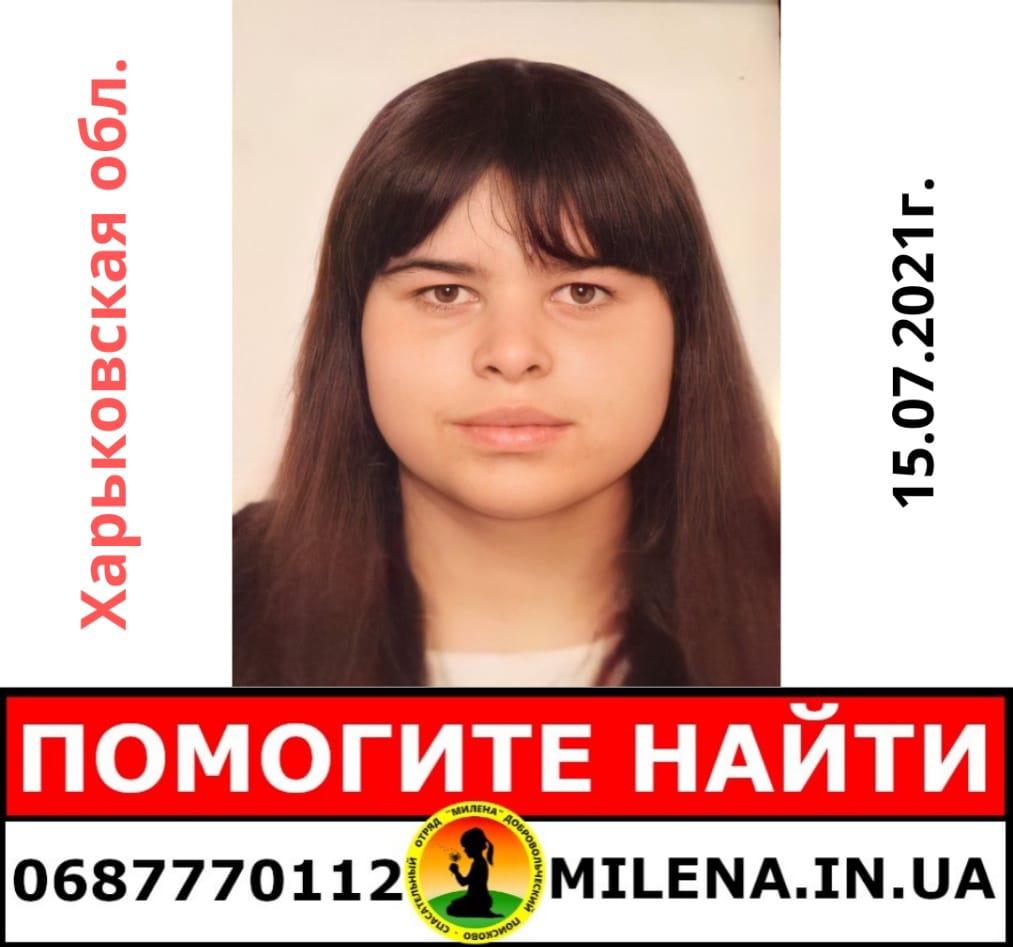 Помогите найти: На Харьковщине разыскивают молодую девушку