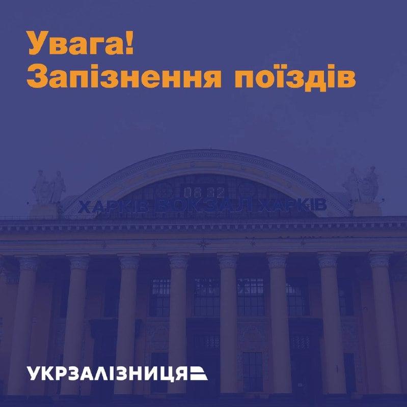 Новости Харькова: Опаздывают поезда: подробности
