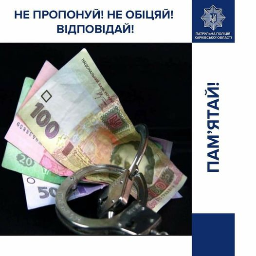 Новости Харькова: Водитель предлагал взятку патрульным