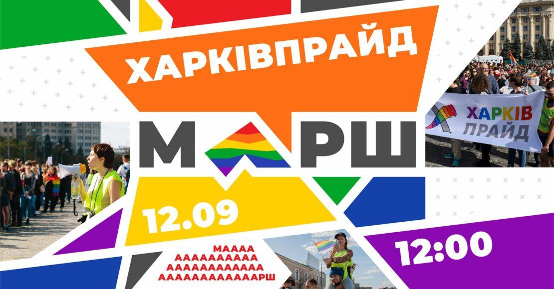 Новости Харькова: ХарьковПрайд открыл регистрацию участников