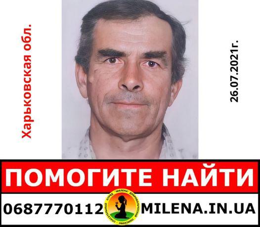 Помогите найти: На Харьковщине разыскивается пенсионер
