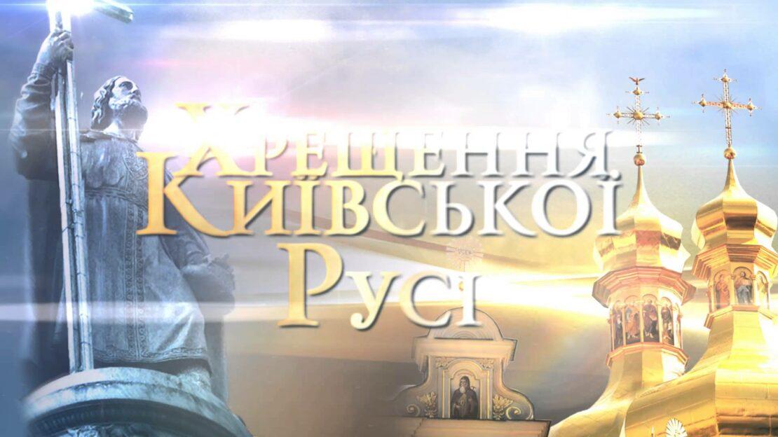Новости Украина: Праздники и приметы на 28 июля 2021 года