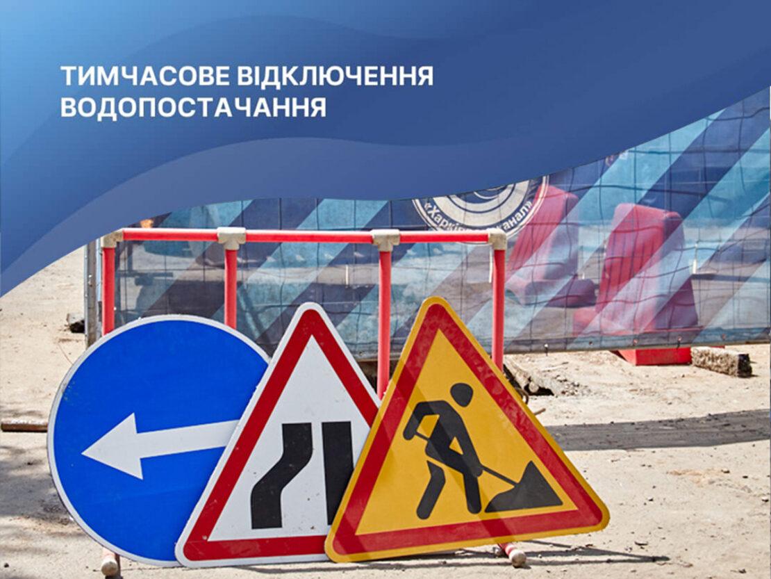 В двух районах Харькова на сутки отключат воду: когда и где