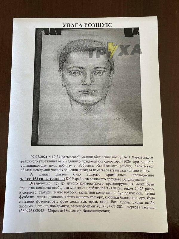 Новости Харькова: в розыске молодой насильник