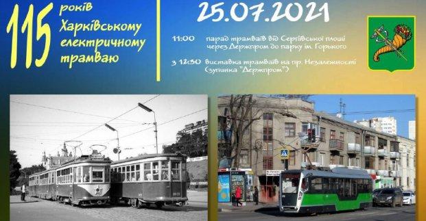 Новости Харькова: Парад и выставка к 115-летию трамвая