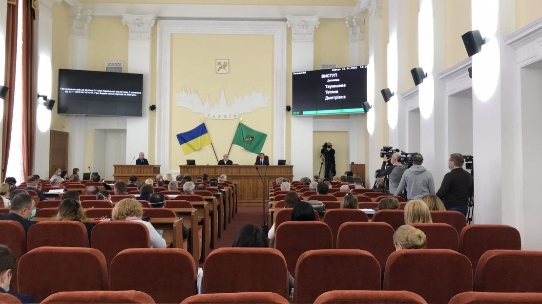 Новости Харькова: следующая сессия горсовета