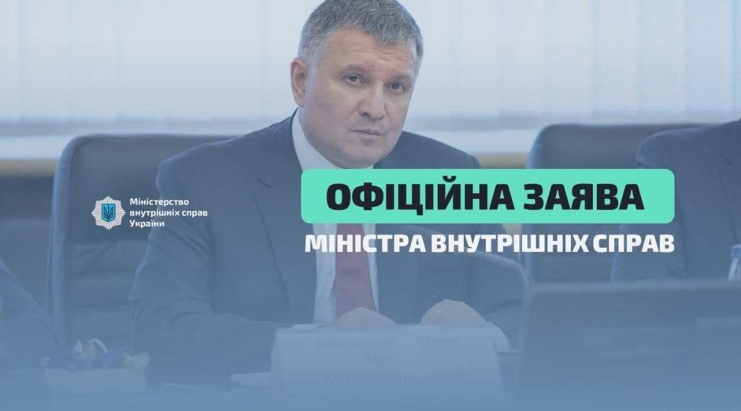 Новости Украины: Министр МВД подал в отставку