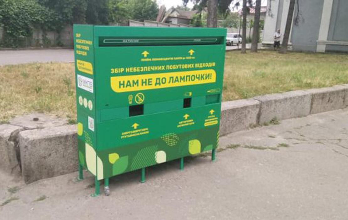 В Харькове установили очередной контейнер для опасных отходов
