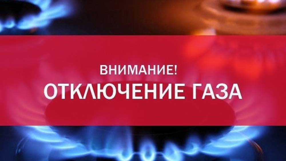 Новости Харькова: Отключение газа на Павловом Поле. Адреса