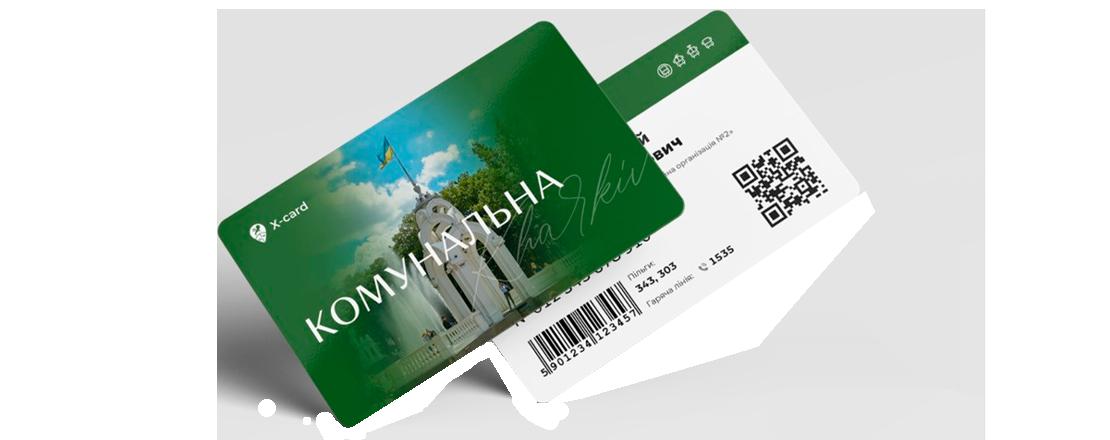 Новости Харькова: Заработал сайт «Карточки Харьковчанина»