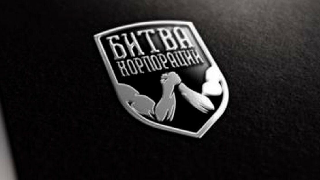 Новости Харькова: Спортивный турнир «Битва корпораций»